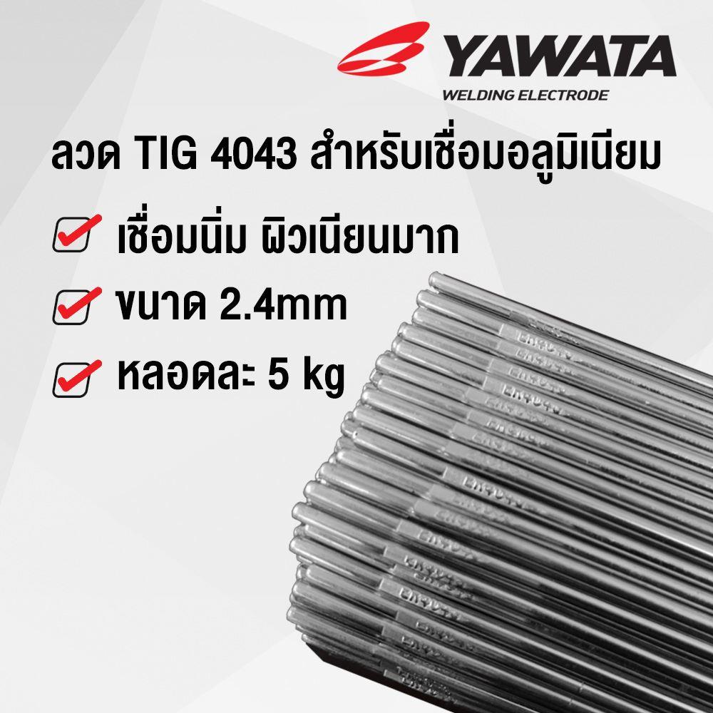 รูปภาพของ ลวดเชื่อม TIG 4043 สำหรับเชื่อม อลูมิเนียม ขนาด 2.4mm บรรจุ 5 kg