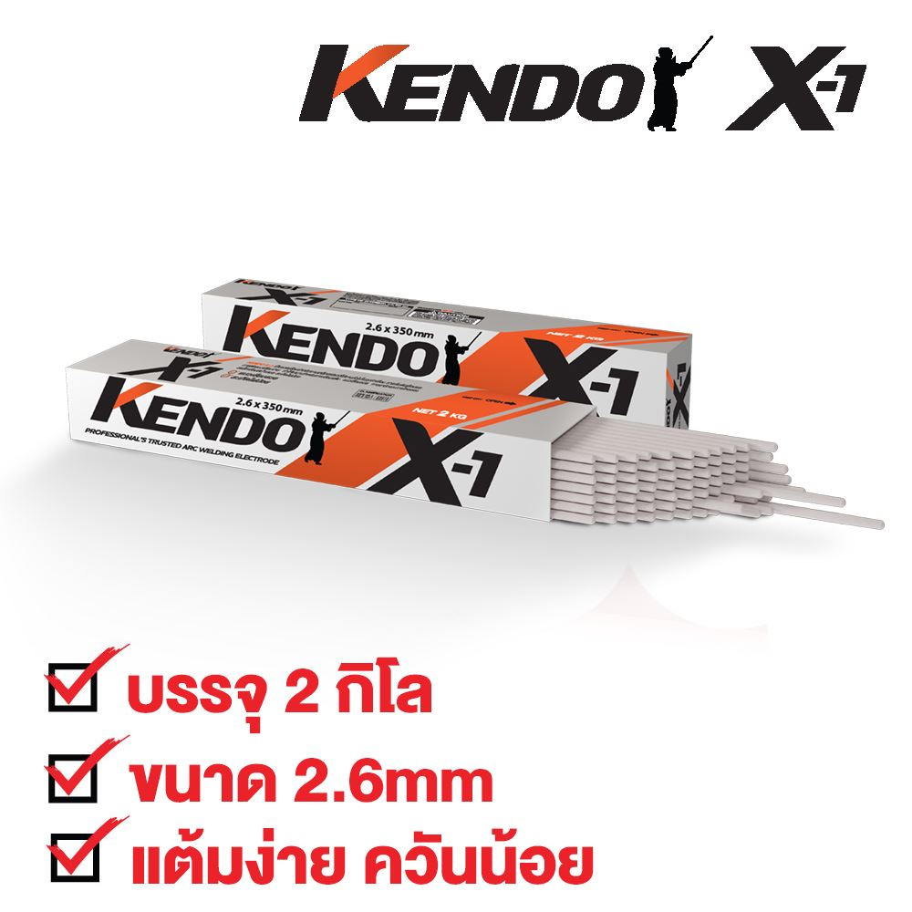 รูปภาพของ ลวดเชื่อม KENDO X-1 2.6mm 1 กล่อง บรรจุ 2 กิโล