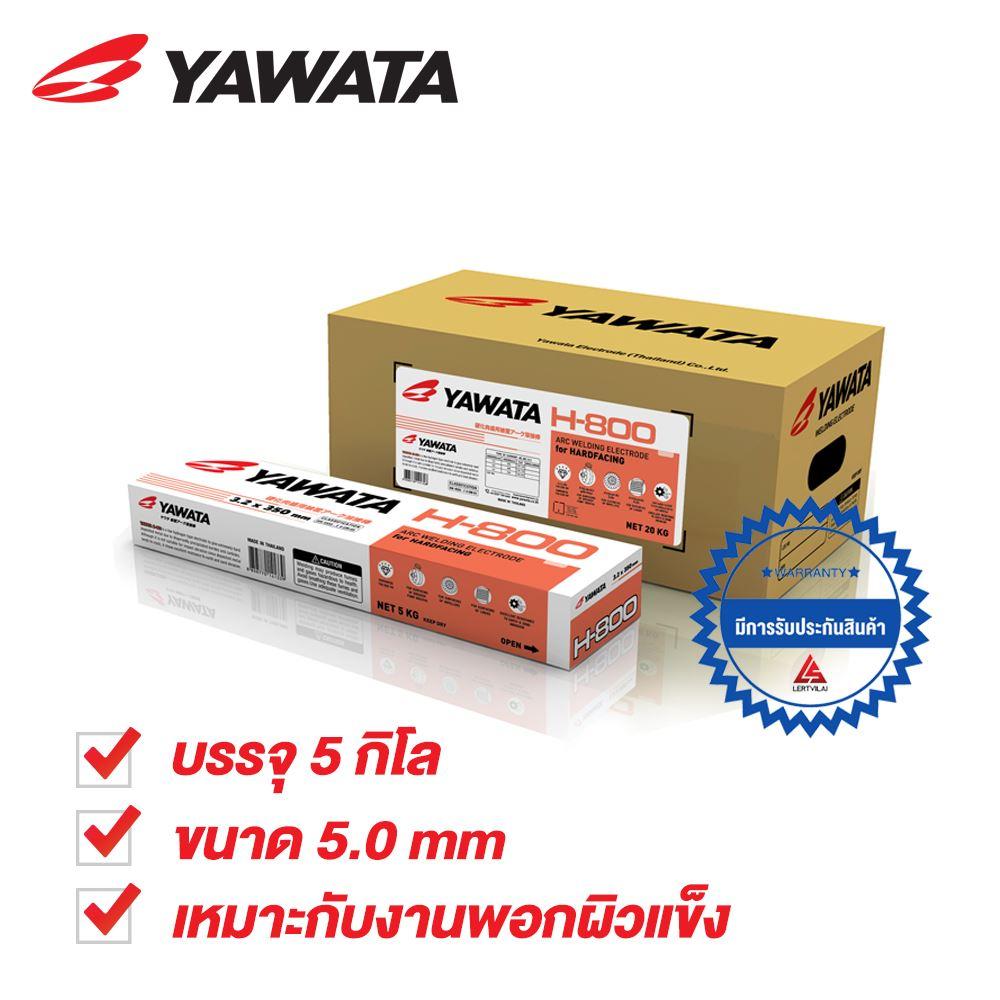 รูปภาพของ YAWATA H800 ลวดเชื่อมพอกแข็ง ขนาด 5.0mm