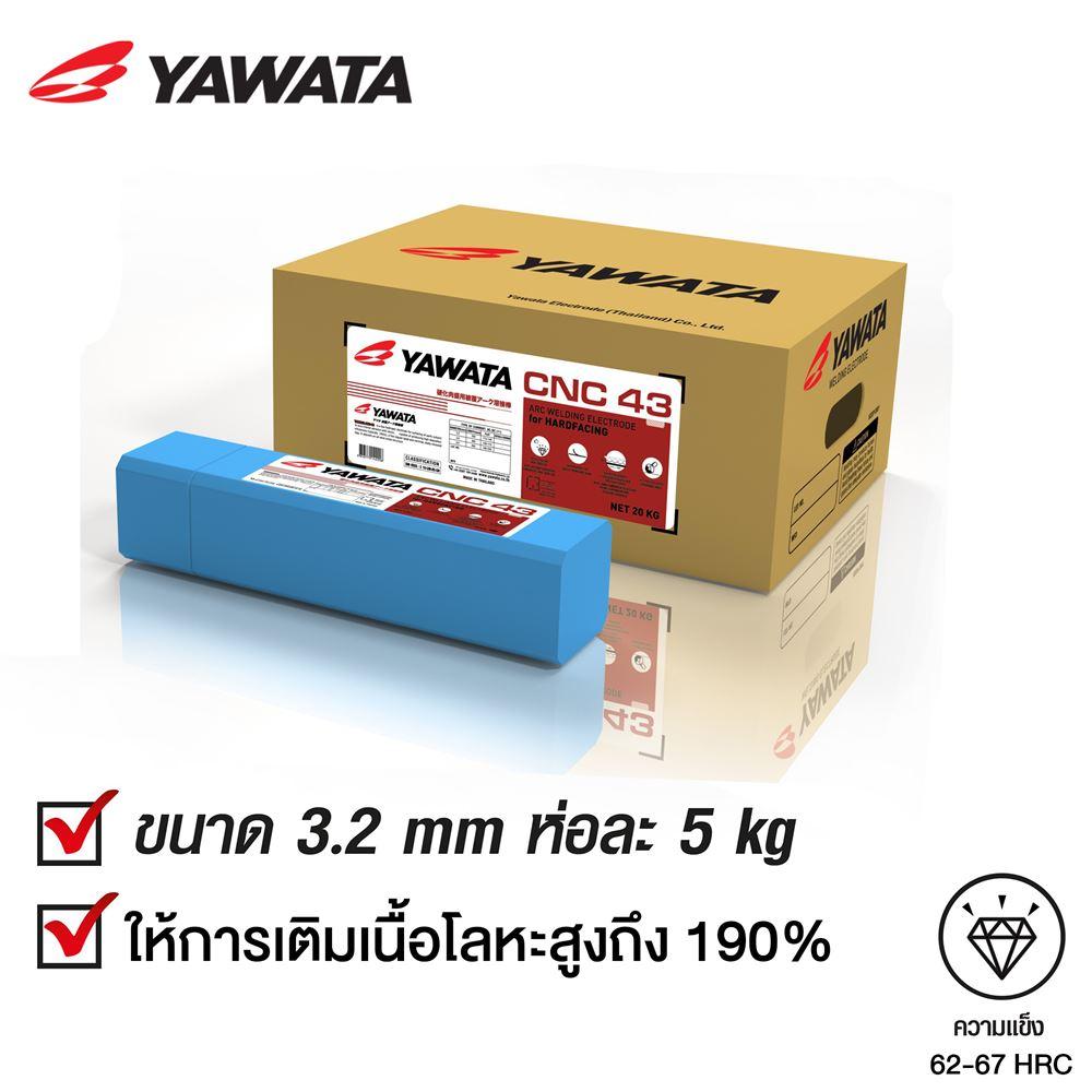 รูปภาพของ ลวดเชื่อม YAWATA CNC-43 ขนาด 3.2mm